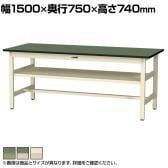 山金工業 ワークテーブル300シリーズ 固定式 中間棚付き 塩ビシート天板 SWR-1575S2 幅1500×奥行750×高さ740mm