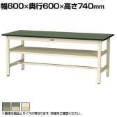 山金工業 ワークテーブル300シリーズ 固定式 中間棚付き 塩ビシート天板 SWR-660S2 幅600×奥行600×高さ740mm