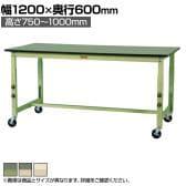 山金工業 ワークテーブル 高さ調整タイプ移動式 全体均等耐荷重160kg 塩ビシート天板 SWRAC-1260 幅1200×奥行600×高さ750~1000mm