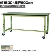 山金工業 ワークテーブル 高さ調整タイプ移動式 全体均等耐荷重160kg 塩ビシート天板 SWRAC-1560 幅1500×奥行600×高さ750~1000mm