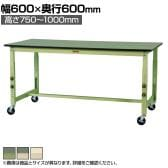 山金工業 ワークテーブル 高さ調整タイプ移動式 全体均等耐荷重160kg 塩ビシート天板 SWRAC-660 幅600×奥行600×高さ750~1000mm