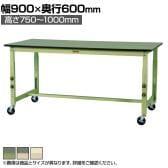 山金工業 ワークテーブル 高さ調整タイプ移動式 全体均等耐荷重160kg 塩ビシート天板 SWRAC-960 幅900×奥行600×高さ750~1000mm