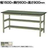 山金工業 ワークテーブル300シリーズ 固定式 中間棚付き 塩ビシート天板 SWRH-1560TS1 幅1500×奥行600×高さ900mm