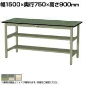山金工業 ワークテーブル300シリーズ 固定式 中間棚付き 塩ビシート天板 SWRH-1575TS1 幅1500×奥行750×高さ900mm