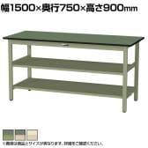 山金工業 ワークテーブル300シリーズ 固定式 中間棚付き 塩ビシート天板 SWRH-1575TTS2 幅1500×奥行750×高さ900mm