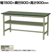 山金工業 ワークテーブル300シリーズ 固定式 中間棚付き 塩ビシート天板 SWRH-1590S2 幅1500×奥行900×高さ900mm