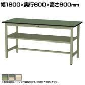 山金工業 ワークテーブル300シリーズ 固定式 中間棚付き 塩ビシート天板 SWRH-1860S2 幅1800×奥行600×高さ900mm