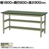 山金工業 ワークテーブル300シリーズ 固定式 中間棚付き 塩ビシート天板 SWRH-1890TS1 幅1800×奥行900×高さ900mm