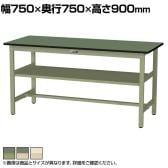 山金工業 ワークテーブル300シリーズ 固定式 中間棚付き 塩ビシート天板 SWRH-775S2 幅750×奥行750×高さ900mm