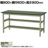 山金工業 ワークテーブル300シリーズ 固定式 中間棚付き 塩ビシート天板 SWRH-960TS1 幅900×奥行600×高さ900mm