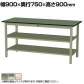 山金工業 ワークテーブル300シリーズ 固定式 中間棚付き 塩ビシート天板 SWRH-975TTS2 幅900×奥行750×高さ900mm