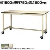 山金工業 ワークテーブル300シリーズ 移動式 全体均等耐荷重160kg 塩ビシート天板 SWRHC-1575 幅1500×奥行750×高さ900mm