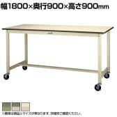 山金工業 ワークテーブル300シリーズ 移動式 全体均等耐荷重160kg 塩ビシート天板 SWRHC-1890 幅1800×奥行900×高さ900mm
