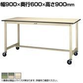 山金工業 ワークテーブル300シリーズ 移動式 全体均等耐荷重160kg 塩ビシート天板 SWRHC-960 幅900×奥行600×高さ900mm
