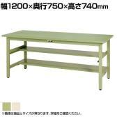 山金工業 ワークテーブル300シリーズ 固定式 中間棚付き スチール天板 SWS-1275TS1 幅1200×奥行750×高さ740mm
