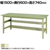 山金工業 ワークテーブル300シリーズ 固定式 中間棚付き スチール天板 SWS-1560TS1 幅1500×奥行600×高さ740mm