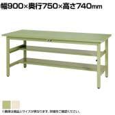 山金工業 ワークテーブル300シリーズ 固定式 中間棚付き スチール天板 SWS-975TS1 幅900×奥行750×高さ740mm