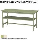 山金工業 ワークテーブル300シリーズ 固定式 中間棚付き スチール天板 SWSH-1275S2 幅1200×奥行750×高さ900mm