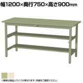 山金工業 ワークテーブル300シリーズ 固定式 中間棚付き スチール天板 SWSH-1275TS1 幅1200×奥行750×高さ900mm