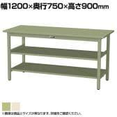 山金工業 ワークテーブル300シリーズ 固定式 中間棚付き スチール天板 SWSH-1275TTS2 幅1200×奥行750×高さ900mm