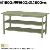 山金工業 ワークテーブル300シリーズ 固定式 中間棚付き スチール天板 SWSH-1560TTS2 幅1500×奥行600×高さ900mm