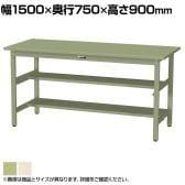 山金工業 ワークテーブル300シリーズ 固定式 中間棚付き スチール天板 SWSH-1575TS1 幅1500×奥行750×高さ900mm