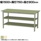 山金工業 ワークテーブル300シリーズ 固定式 中間棚付き スチール天板 SWSH-1575TTS2 幅1500×奥行750×高さ900mm