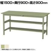 山金工業 ワークテーブル300シリーズ 固定式 中間棚付き スチール天板 SWSH-1590TS1 幅1500×奥行900×高さ900mm