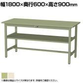 山金工業 ワークテーブル300シリーズ 固定式 中間棚付き スチール天板 SWSH-1860S2 幅1800×奥行600×高さ900mm