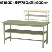 山金工業 ワークテーブル300シリーズ 固定式 中間棚付き スチール天板 SWSH-1875S2 幅1800×奥行750×高さ900mm