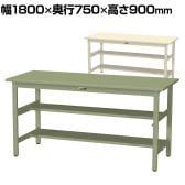 山金工業 ワークテーブル300シリーズ 固定式 中間棚付き スチール天板 SWSH-1875TS1 幅1800×奥行750×高さ900mm