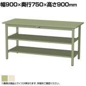 山金工業 ワークテーブル300シリーズ 固定式 中間棚付き スチール天板 SWSH-975TTS2 幅900×奥行750×高さ900mm