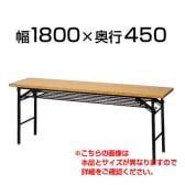 【国産】 折りたたみテーブル 作業台 会議テーブル/幅1800×奥行450mm・ウレタン一体成形/YK-TK-1845-B