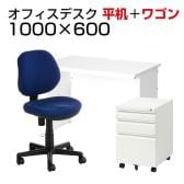 【デスク)ホワイト:5月下旬 チェア)ブラック:6月下旬入荷予定】【デスクチェアセット】ワークデスク 平机 1000×600 + オフィスワゴン + 布張り オフィスチェア RD-1