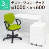 【デスクチェアセット】オフィスデスク 事務机 平机 1000×600 + オフィスワゴン + ワークスチェア 肘付き セット