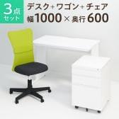 【デスクチェアセット】オフィスデスク 事務机 平机 1000×600 + オフィスワゴン + メッシュチェア チャットチェア セット