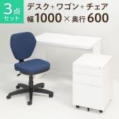 【デスクチェアセット】オフィスデスク 事務机 平机 1000×600 + オフィスワゴン + ワークスチェア セット