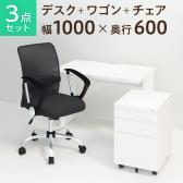 【デスクチェアセット】オフィスデスク 事務机 平机 1000×600 + オフィスワゴン + メッシュチェア 腰楽 ローバック 肘付き セット