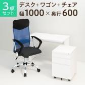 【デスクチェアセット】オフィスデスク 事務机 平机 1000×600 + オフィスワゴン + メッシュチェア 腰楽 ハイバック 肘付き セット