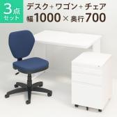 【デスクチェアセット】オフィスデスク 事務机 平机 1000×700 + オフィスワゴン + ワークスチェア セット