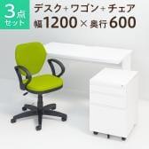 【デスクチェアセット】オフィスデスク 事務机 平机 1200×600 + オフィスワゴン + ワークスチェア 肘付き セット