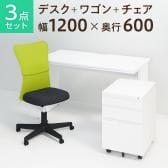 【デスクチェアセット】オフィスデスク 事務机 平机 1200×600 + オフィスワゴン + メッシュチェア チャットチェア セット