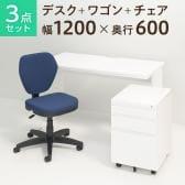 【デスクチェアセット】オフィスデスク 事務机 平机 1200×600 + オフィスワゴン + ワークスチェア セット
