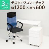 【デスクチェアセット】オフィスデスク 事務机 平机 1200×600 + オフィスワゴン + メッシュチェア 腰楽 ハイバック 肘付き セット