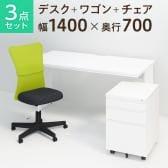 【デスクチェアセット】オフィスデスク 事務机 平机 1400×700 + オフィスワゴン + メッシュチェア チャットチェア セット