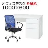 【デスクチェアセット】オフィスデスク 事務机 片袖机 1000×600 + メッシュチェア 腰楽 ローバック 肘付き セット