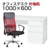 【デスクチェアセット】オフィスデスク 事務机 片袖机 1000×600 + メッシュチェア 腰楽 ハイバック 肘付き セット