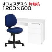 【デスクチェアセット】ワークデスク 片袖机 1200×600 + 布張り オフィスチェア RD-1