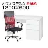 【デスクチェアセット】オフィスデスク 事務机 片袖机 1200×600 + メッシュチェア 腰楽 ハイバック 肘付き セット