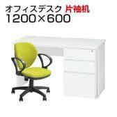 【デスクチェアセット】オフィスデスク 事務机 片袖机 1200×600 + ワークスチェア 肘付き セット